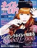 ネイル UP (アップ) ! 2012年 09月号 [雑誌] 画像