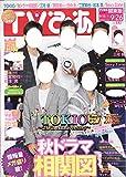 TVぴあ関東版 2014年 9月 24日号
