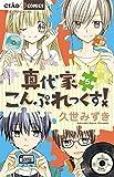 真代家こんぷれっくす! 5 (ちゃおフラワーコミックス)