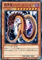 遊戯王 限界竜シュヴァルツシルト JOTL-JP015 3枚セット