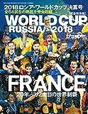 2018ロシアワールドカップ決算号 2018年 09 月号 [雑誌]: 月刊サッカーマガジン増刊