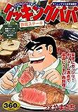 クッキングパパ 鉄板ステーキ (講談社プラチナコミックス)