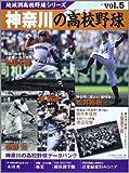 神奈川の高校野球 (B・B MOOK 983)