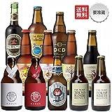 お祝・記念日 贈り物 プロ厳選の地ビール ギフト 12本 詰め合わせ
