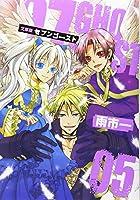 文庫版07ーGHOST 05 (IDコミックス ZERO-SUMコミックス)