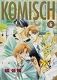 コーミッシュ (6) (ウィングス・コミックス)