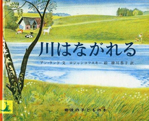 川はながれる (岩波の子どもの本)の詳細を見る