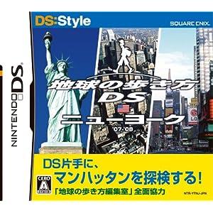 地球の歩き方DS ニューヨーク