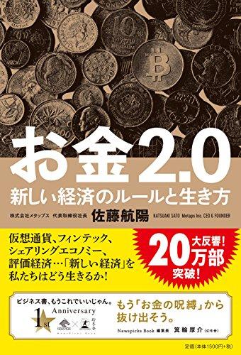 お金2.0 新しい経済のルールと生き方 (NewsPicks Book)の詳細を見る