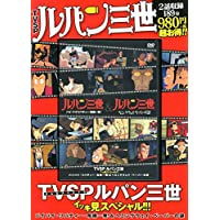 Vol.1 TVSP ルパン三世 イッキ見スペシャル!!! バイバイ・リバティー・危機一発! & ヘミングウェイ・ペーパーの謎 (DVD)