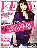 VERY (ヴェリィ) 2009年 12月号 [雑誌]