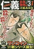 仁義抗争勃発編 3(極道運) (AKITA TOP COMICS500)