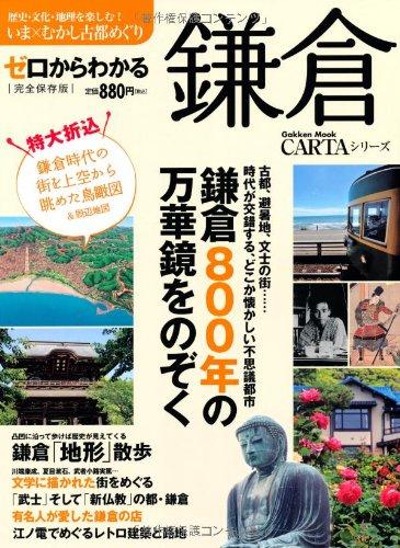 ゼロからわかる鎌倉 (Gakken Mook CARTAシリーズ)
