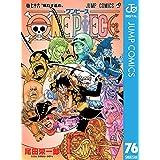 ONE PIECE モノクロ版 76 (ジャンプコミックスDIGITAL)
