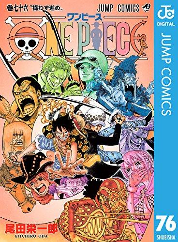 ONE PIECE モノクロ版 76 (ジャンプコミックスDIGITAL)の詳細を見る
