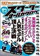モトチャンプ特別編集 得するスクーターオールカタログ '14-'15