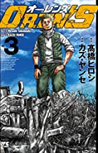 OREN'S 第03巻