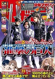 [雑誌] 別冊少年マガジン 2018年06月号 [Bessatsu Shonen Magazine 2018-06]