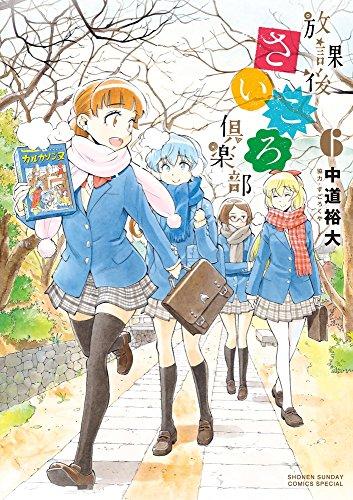 放課後さいころ倶楽部 6 (ゲッサン少年サンデーコミックス)の詳細を見る