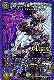 デュエルマスターズ ZEROの侵略 ブラックアウト(レジェンドレア)/革命ファイナル 世界は0だ!!ブラックアウト!!(DMR22)/ シングルカード