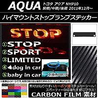 AP ハイマウントストップランプステッカー カーボン調 トヨタ アクア NHP10 前期/中期/後期 2011年12月~ パープル タイプ3 AP-CF129-PU-T3