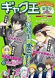 ギャグ王 第2号 (デジタル版ガンガンコミックスONLINE)