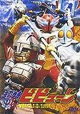 超神ビビューン VOL.2[DVD]