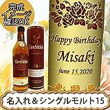 名入れ ウイスキー グレンフィディック 15年 ソレラリザーブ 700ml正規品 glnfddcc15