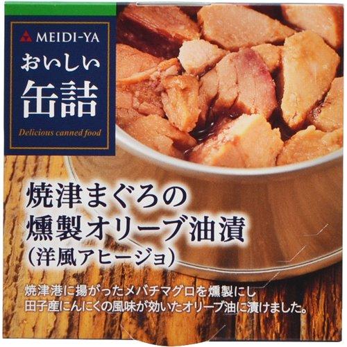 明治屋 おいしい缶詰 焼津まぐろの燻製オリーブ油漬(洋風アヒー...