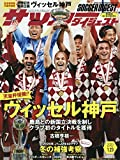 サッカーダイジェスト 2020年 1/23 号 [雑誌]