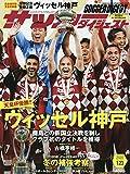 サッカーダイジェスト 2020年 1/23 号 [雑誌]