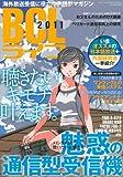 BCLライフ2011 (三才ムック vol.410) 画像