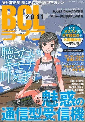 BCLライフ2011 (三才ムック vol.410)