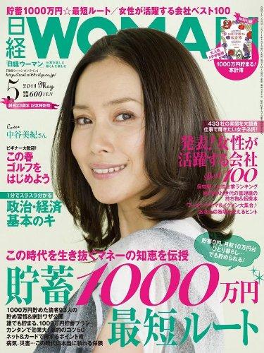 日経 WOMAN (ウーマン) 2011年 05月号 [雑誌]の詳細を見る