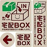 オンサプライ(On SUPPLY) 宅配ボックス ステッカー シール 宅配便 「宅配BOX 茶」 OS-444