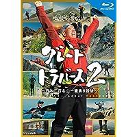 グレートトラバース2 ~日本二百名山一筆書き踏破~ ブルーレイ [Blu-ray]