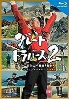 グレートトラバース2 ~日本二百名山一筆書き踏破~ ブルーレイ