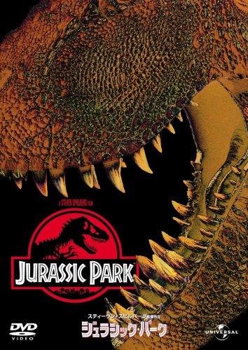 ジュラシック・パーク  (ユニバーサル・ザ・ベスト第8弾) [DVD]の詳細を見る