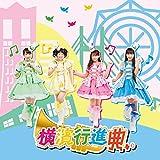 横濱行進曲 Blu-ray付き限定盤