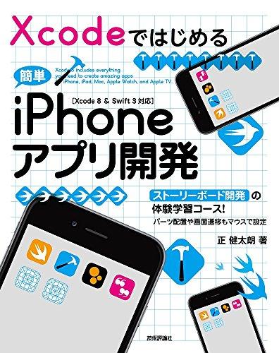 Xcodeではじめる 簡単iPhoneアプリ開発[Xcode 8 & Swift 3対応]の詳細を見る