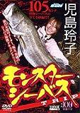 児島玲子 100魚種ザ・ムービー 『モンスターシーバス trip』 [DVD]