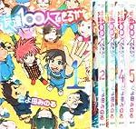 友達100人できるかな コミック 全5巻 完結セット (アフタヌーンKC)