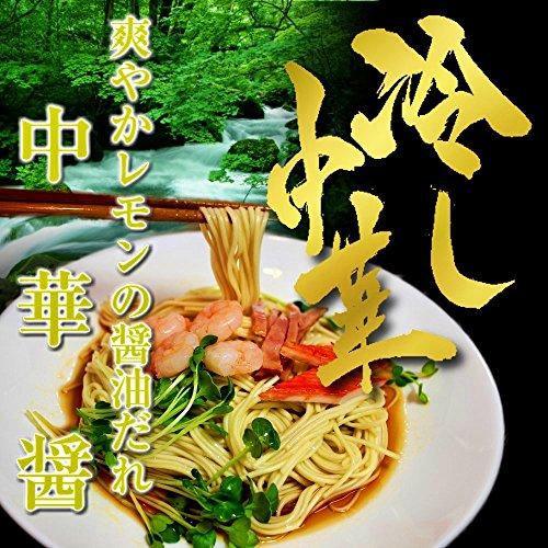 冷麺お試しセット(6人前) 特製 中華醤(レモン風味)