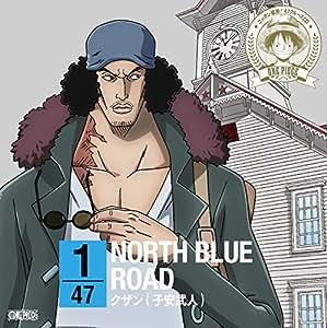 ワンピース ニッポン縦断! 47クルーズCD in 北海道 NORTH BLUE ROADワンピース ニッポン縦断! 47クルーズCD in 北海道 NORTH BLUE ROAD