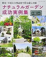 ナチュラルガーデン成功実例集 (ブティックムックno.1370)