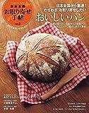 日本全国お取り寄せ手帖 vol.3 (扶桑社ムック)