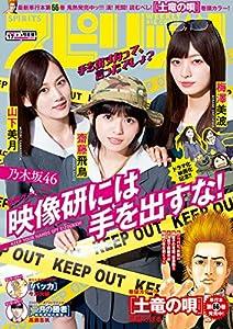 週刊ビッグコミックスピリッツ 52巻 表紙画像