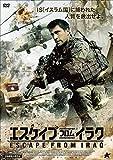 エスケイプ・フロム・イラク[DVD]