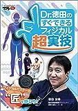 Dr.徳田のすぐできるフィジカル超実技/ケアネットDVD