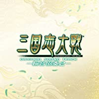 三国志大戦 オリジナルサウンドトラック -輪音協奏2-